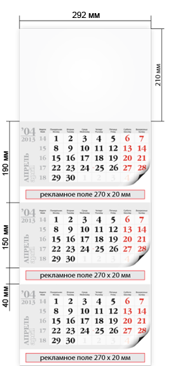 Макет календаря-трио с размерами