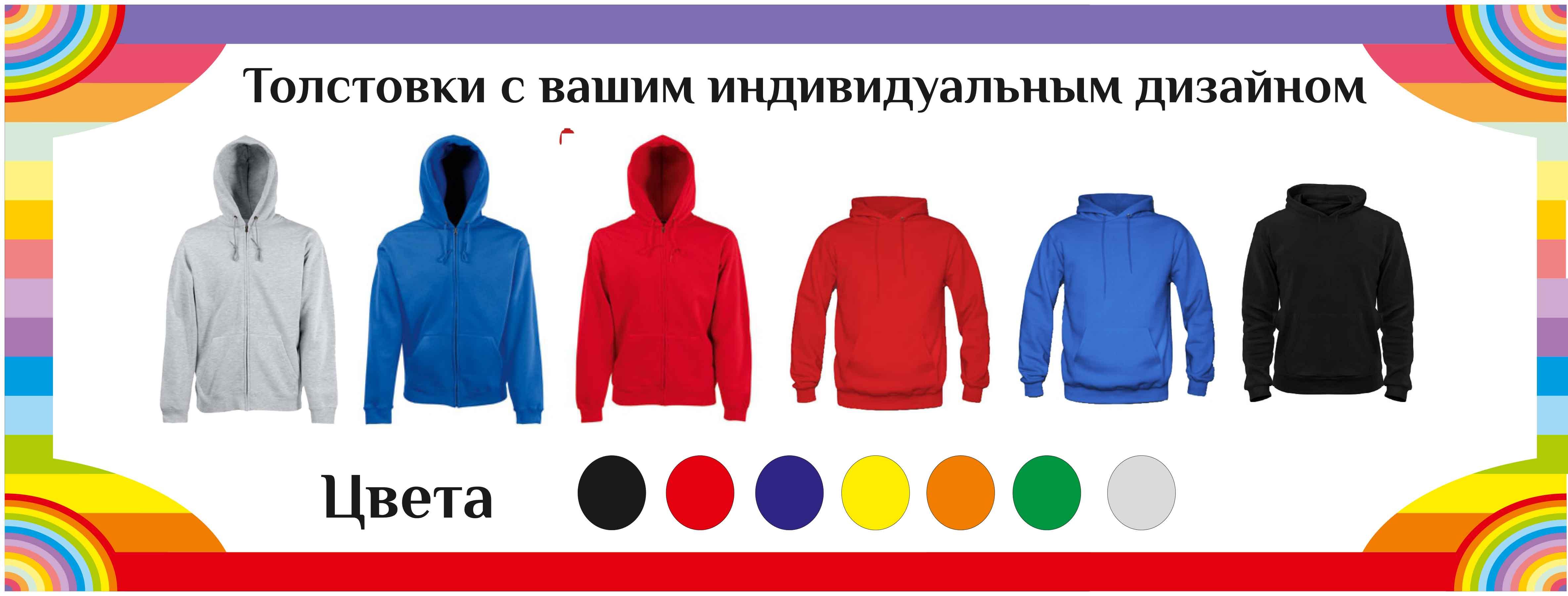 53f39b5163868 Стоимость готового изделия (толстовка цветная) 1400 руб. (печать +  толстовка) Стоимость готового изделия (толстовка, свитшот белая) 900 руб.
